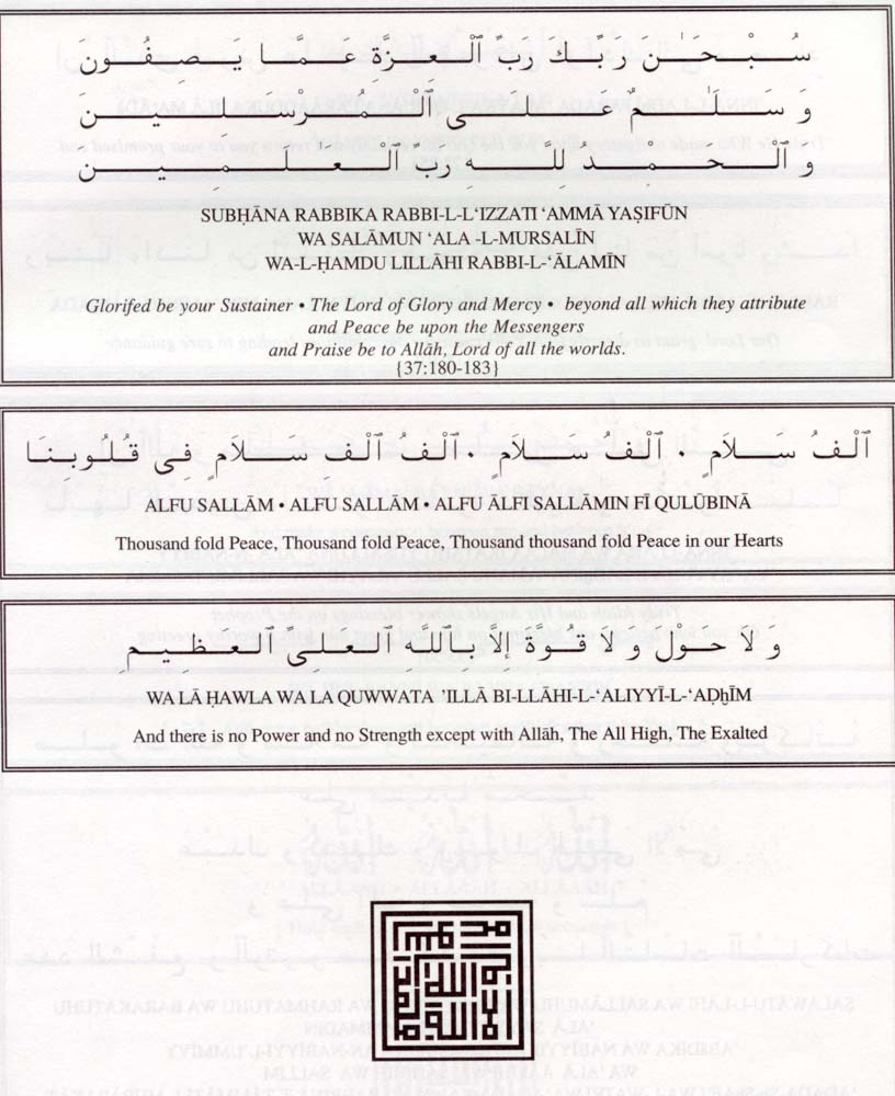 Deen islam -Powerful Dua's