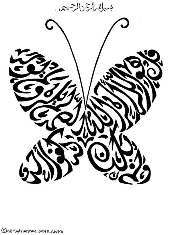 Deen islam - The Secrets of reciting Surah Ikhlas abundant